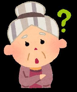 obaasan_question.png
